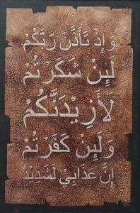 Surat Ibrahim Ayat 7 : surat, ibrahim, Ibrahim, Sudutseni, Paintings, Prints,, Ethnic,, Cultural,, Tribal,, Other, Tribal, ArtPal
