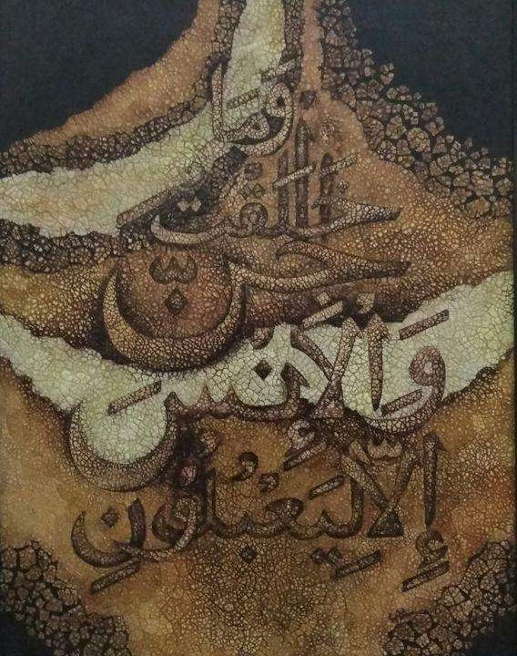 Adz Dzariyat 56 : dzariyat, Adz-Dzariyat, Sudutseni, Paintings, Prints,, Ethnic,, Cultural,, Tribal,, Other, Tribal, ArtPal