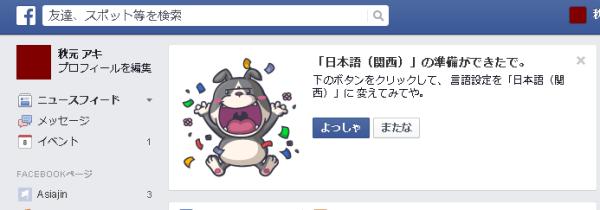 facebook-kansaiben