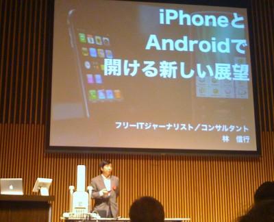 Nobuyuki Hayashi's Keynote Speech