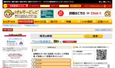 screenshot of Kentei gocco
