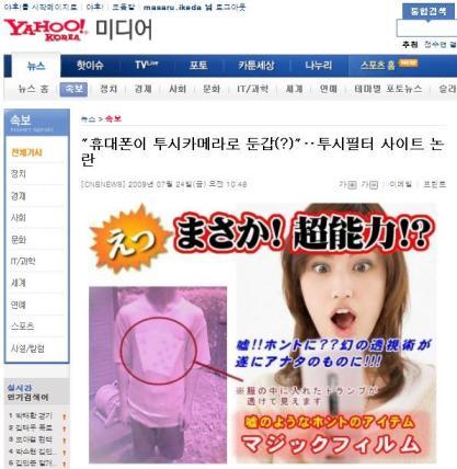 Yahoo Korea's News on Super Magic Film