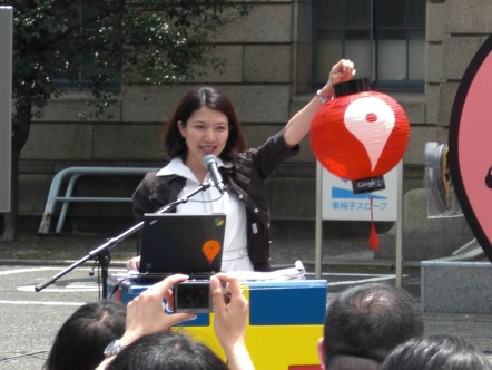 Paper Lantern with Google Map Icon