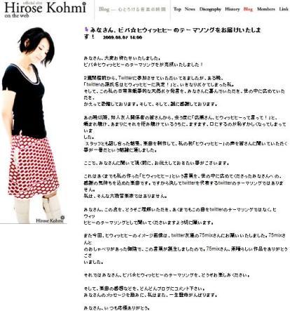 Komi Hirose's Blog