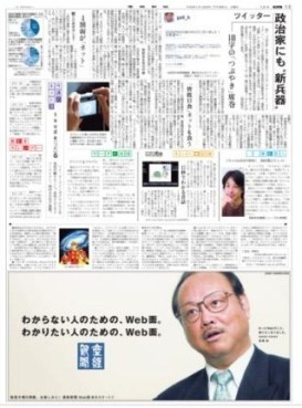 Sankei's Webpage