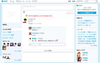 gree-microblog-screenshot