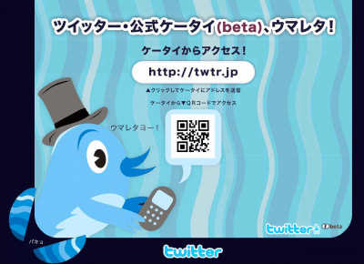twitter-japan-cellphone-site-guide-on-pc