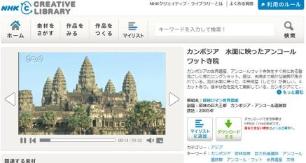 NHK Creative Library Screenshot