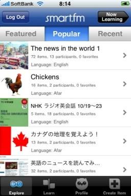 Smart.fm iPhone/iPod Touch App Screenshot