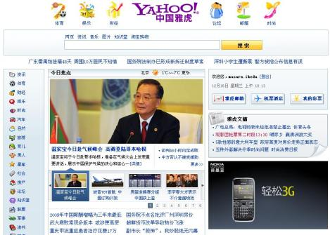 YahooChina Screenshot