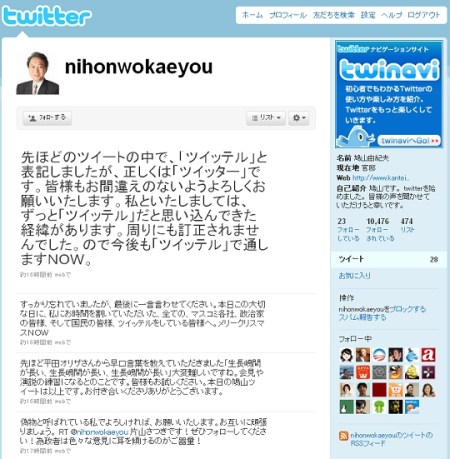 nihonwokaeyou_screenshot