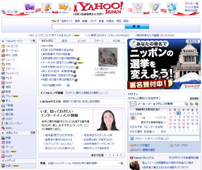 yahoo-japan-top-regular-version