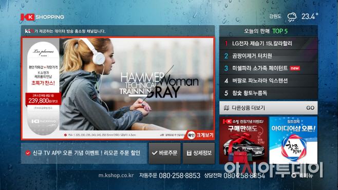 kth_K쇼핑 디지털홈쇼핑 방송화면_20150319