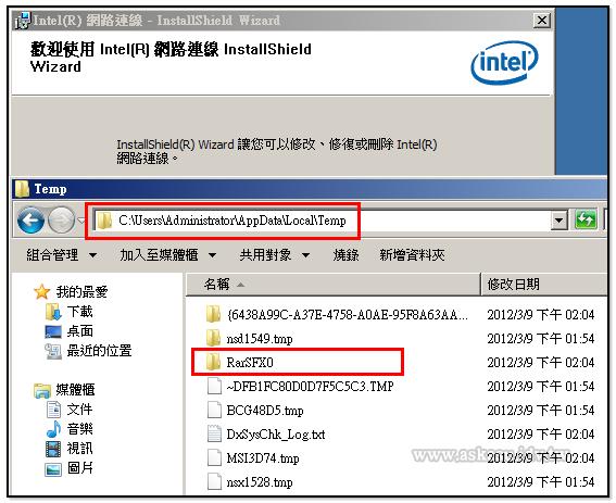 在Server 2008 R2強行植入Intel 82579V網卡驅動雜記 | 蘇老碎碎唸