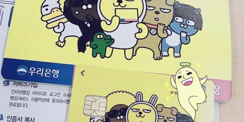 ▌韓國留學 ▌2015!韓國語學堂(5)。辦理銀行存摺+電話(護照就可申請)