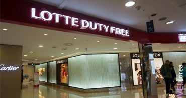 韓國 ▌首爾自由行 : 樂天免稅店LOTTE DUTY FREE(롯데면세점) #2014!冬遊首爾(22)