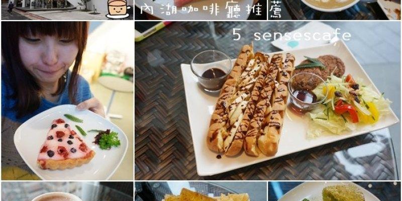 ▌食記 ▌台北。內湖區。內湖站|5senses cafe 內湖店,甜點超級好吃 ♥