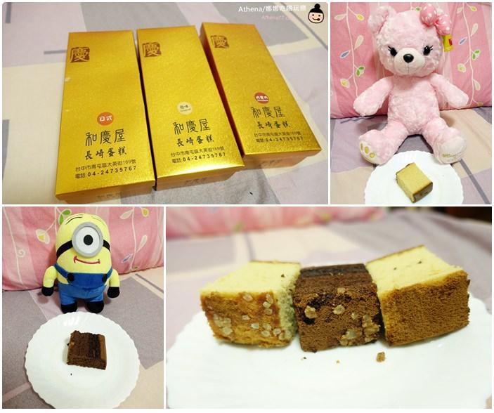▌蛋糕 ▌台中。南屯區|和慶屋長崎蛋糕  ♥  雙目糖巧克力口味/原味/日式蛋糕
