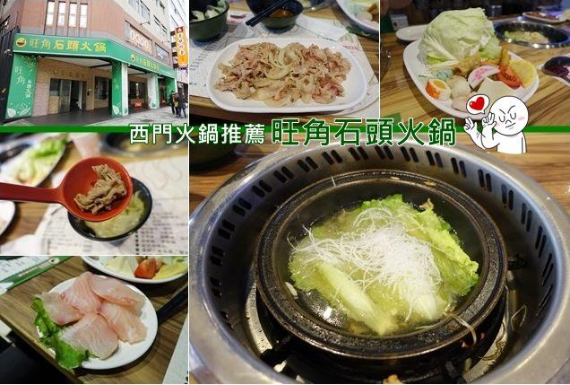 ▌食記 ▌台北萬華。西門站|旺角石頭火鍋,現炒石頭火鍋 湯頭也清爽