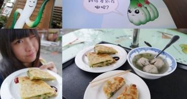 宜蘭三星 ▌三星青蔥文化館 學習和蔥有關的知識 吃好吃的蔥油餅 蔥貢丸 蔥蝦餅