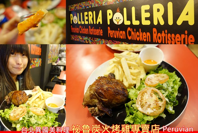 台北食記 ▌中正紀念堂站 : 秘魯炭火烤雞專賣 Polleria  48小時秘醬醃漬