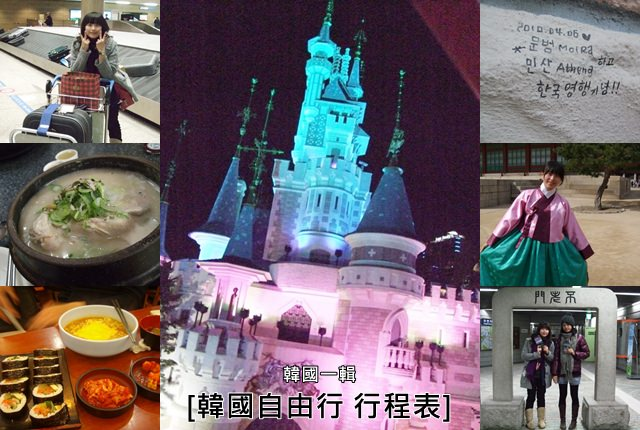 韓國行程 ▌2010!春遊,韓國自由行 韓國首爾行程分享 6天5夜【韓國一輯】(全)