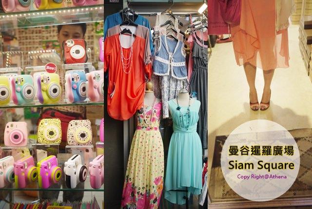 泰國 ▌曼谷逛街 曼谷暹羅廣場 Siam Square 隨處走走隨便逛逛