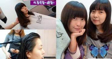 頭髮日記 ▌台北中山 ♥ BonBon Hair。Meilin x BonBon Hair 洗髮剪髮護髮