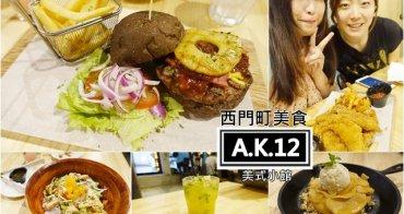 台北 ▌西門站 西門町美食 A.K12 美式小館 可和三五好友在這喝酒聊天有氣氛