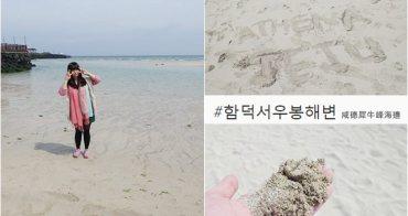 韓國 ▌濟州島自由行 濟州美麗海灘推薦 咸德犀牛峰海邊#함덕서우봉해변