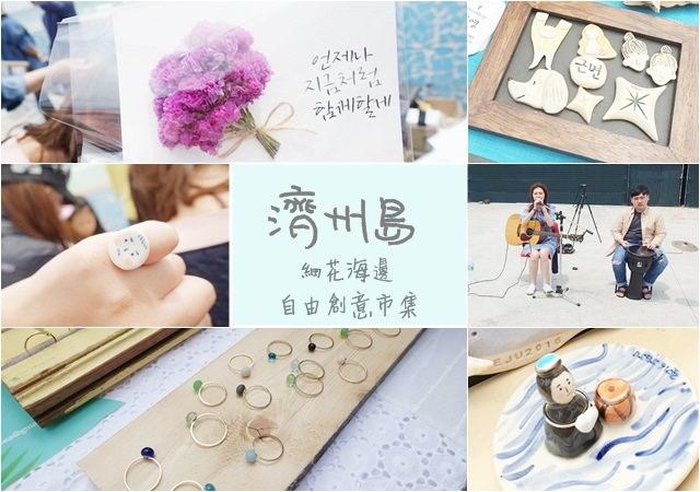 韓國 ▌濟州島自由行 細花海邊自由創意市集 벨롱장 #推薦景點 #女生會愛