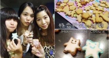 Cooking ▌生活紀錄。糖霜餅乾DIY 自己動手做好好玩 第一次做餅乾就上手:)