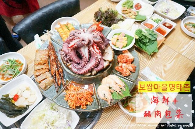 韓國 ▌京畿道美食 中洞站(149) 超澎拜的海鮮+豬肉包菜 보쌈마을명태촌!大推