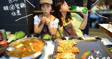 台北食記 ▌台北韓國餐廳推薦 八色烤肉 韓式人氣烤肉餐廳 在台北就吃的到!