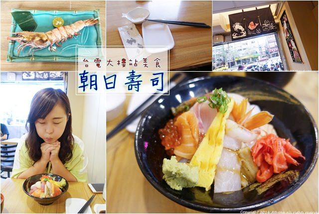 台北食記 ▌台電大樓站 朝日壽司 $290可以吃一碗超豐盛好吃的海鮮丼飯