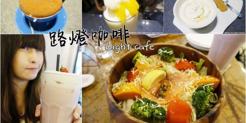 台北食記 ▌中正 公館站。路燈咖啡Light cafe 木盆沙拉超豐盛大推/Wifi/插頭
