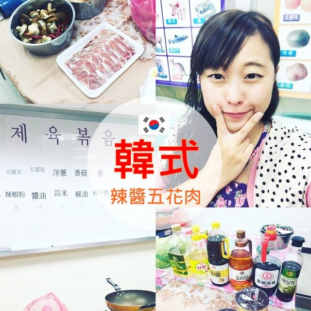料理 ▌生活紀錄 韓式辣醬五花肉고추장삼겹살 自己做辣醬 炒五花肉更好吃:)