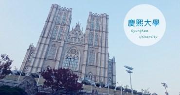 韓國首爾 ▌回基站 (123) 慶熙大學 경희대학교 夏天/秋天校園景色+學餐分享