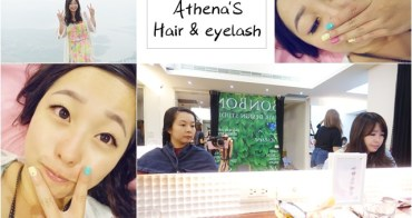 生活 ▌第一次接睫毛 瑞貝卡專業藝術學院 x Bon Bon Hair 好整理又好看的頭髮