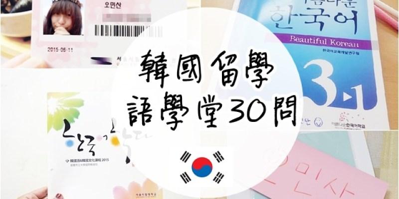 韓國留學 ▌網友提問區,到韓國留學會很難嗎?語學堂QA 【2016/10更新】