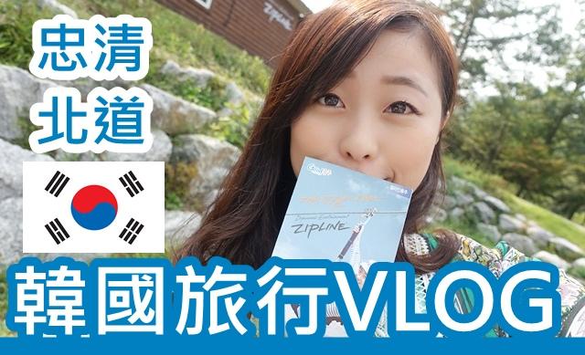 [影音] 韓國旅行VLOG 忠清北道 忠州Zip-line 충청북도 집라인 Chungbuk