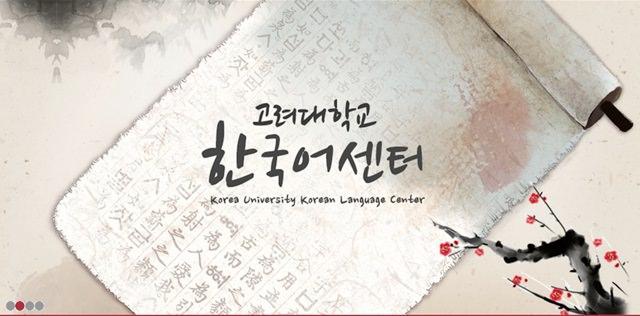 【專題】韓國留學採訪EP3|高麗大學韓國語學堂(고려대학교한국어학당)