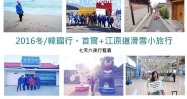 [行程] 2016冬/韓國行。首爾+江原道滑雪小旅行 七天六夜行程表 #影音