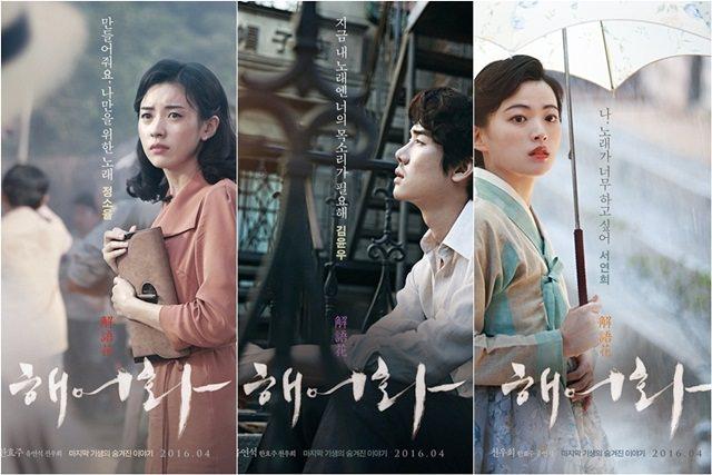 韓國電影 ▌解語花해어화 Love, Lies 千萬別跟自己過不去 / 韓孝周主演