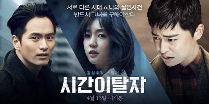 韓國電影 ▌時空叛逃者 時間脫離者Time Renegades 시간이탈자/IMDb 6.8分