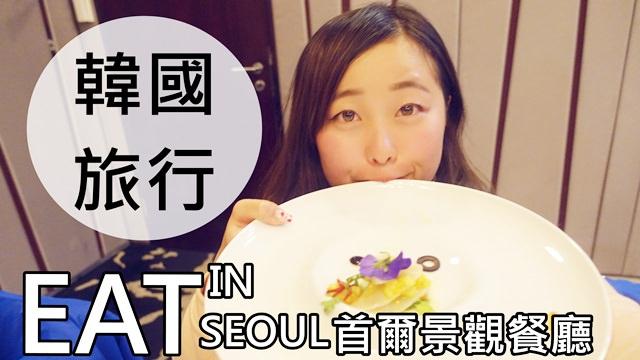 [影音] 韓國旅行// 在首爾吃韓牛做的牛排+和我一起去63大樓看夜景