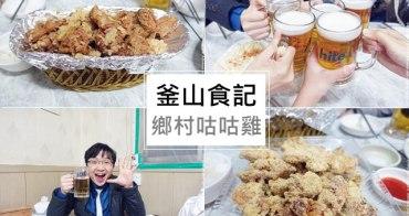 韓國 ▌釜山自由行 : 西面站 鄉村咕咕雞 컨츄리꼬꼬 釜山人推薦的炸雞店