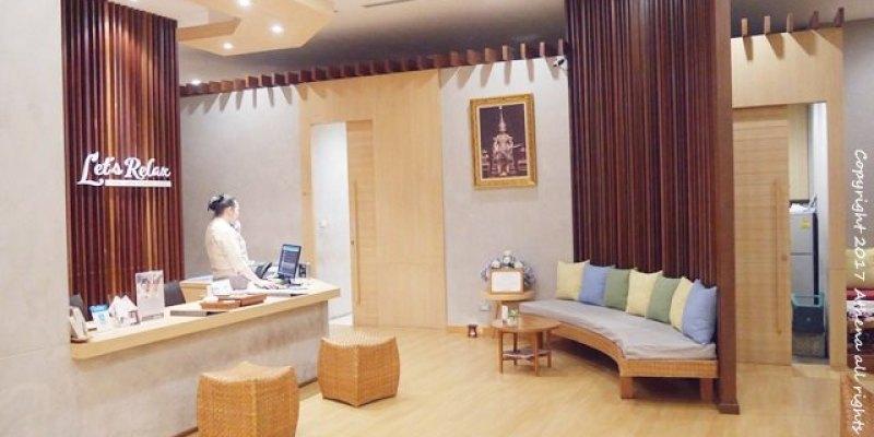 泰國 ▌曼谷自由行 : Let's Relax 水療按摩體驗 傳統的專業泰式按摩 按到睡著
