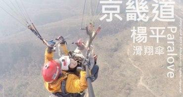 韓國 ▌京畿道 楊平Paralove 滑翔傘 一年四季都可以玩 #韓綜我們結婚了拍攝點