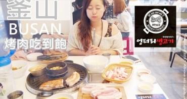 韓國 ▌釜山自由行:西面烤肉吃到飽推薦 荒謬的生肉엉터리 생고기 #全國連鎖